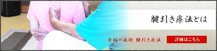 筋整流法による腱引き療法とは